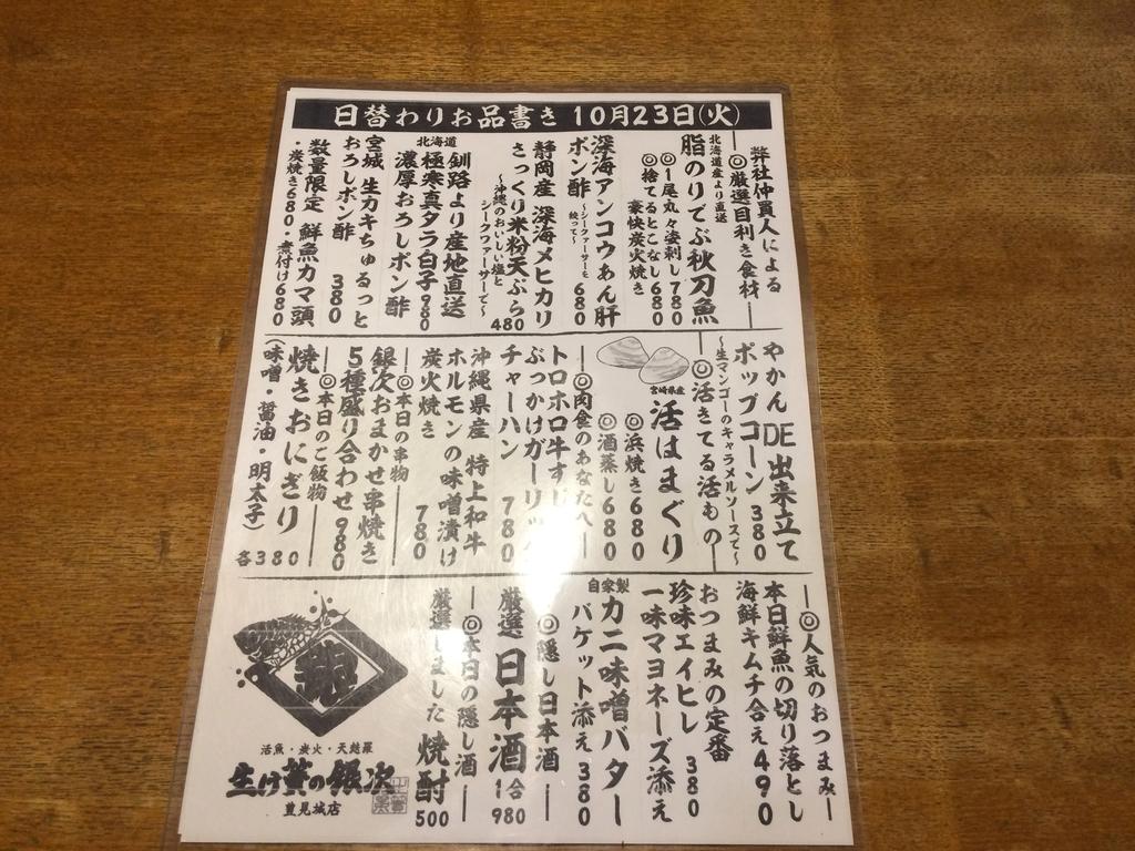 f:id:tomigusukusi:20181024011011j:plain