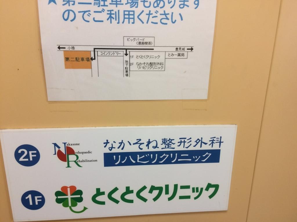 f:id:tomigusukusi:20181101153953j:plain