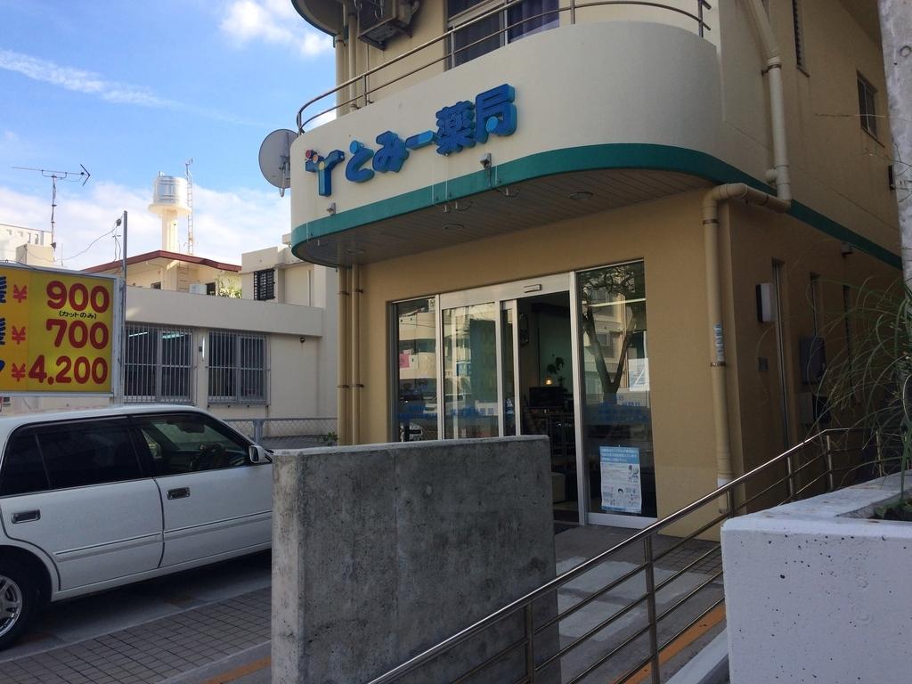 f:id:tomigusukusi:20181101154037j:plain