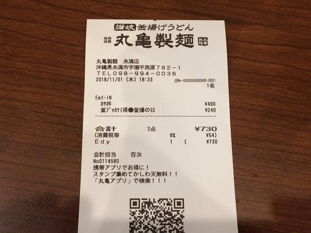 f:id:tomigusukusi:20181101204541j:plain
