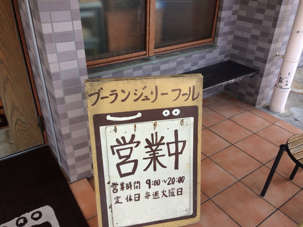 f:id:tomigusukusi:20181123193607j:plain
