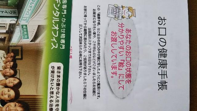 f:id:tomigusukusi:20190409113410j:image