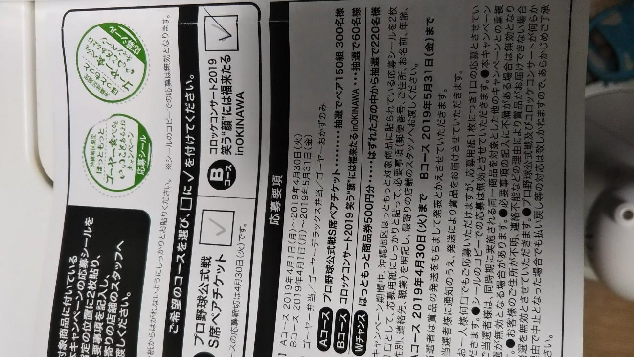 f:id:tomigusukusi:20190510200802j:image