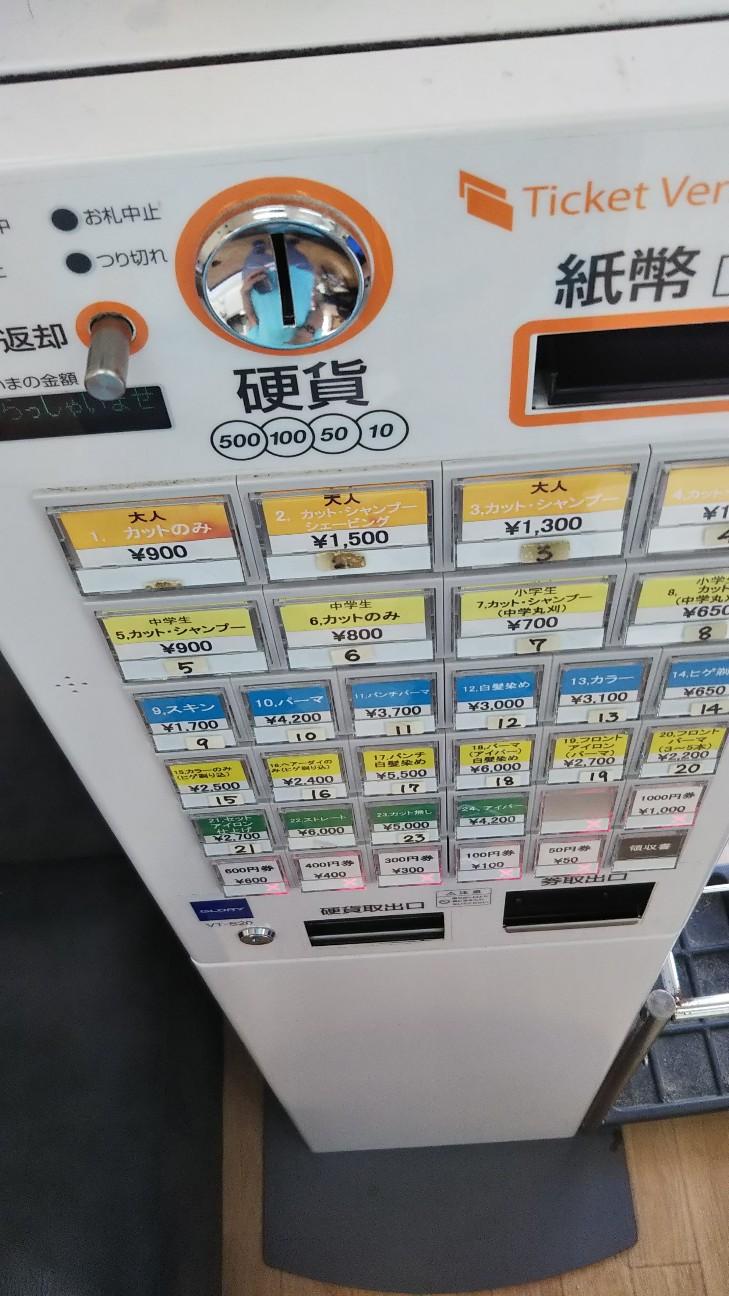 f:id:tomigusukusi:20190525154647j:image