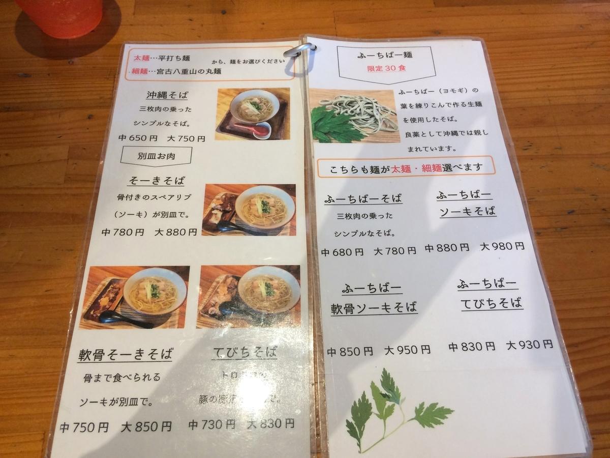 f:id:tomigusukusi:20190621105951j:plain
