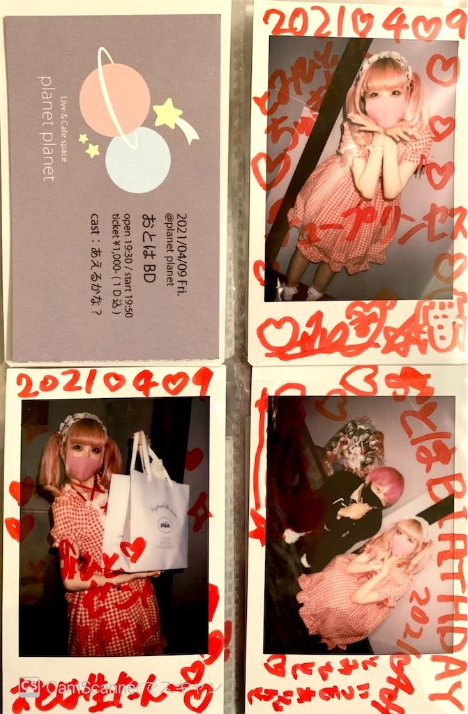 f:id:tomihito:20210415002335j:image