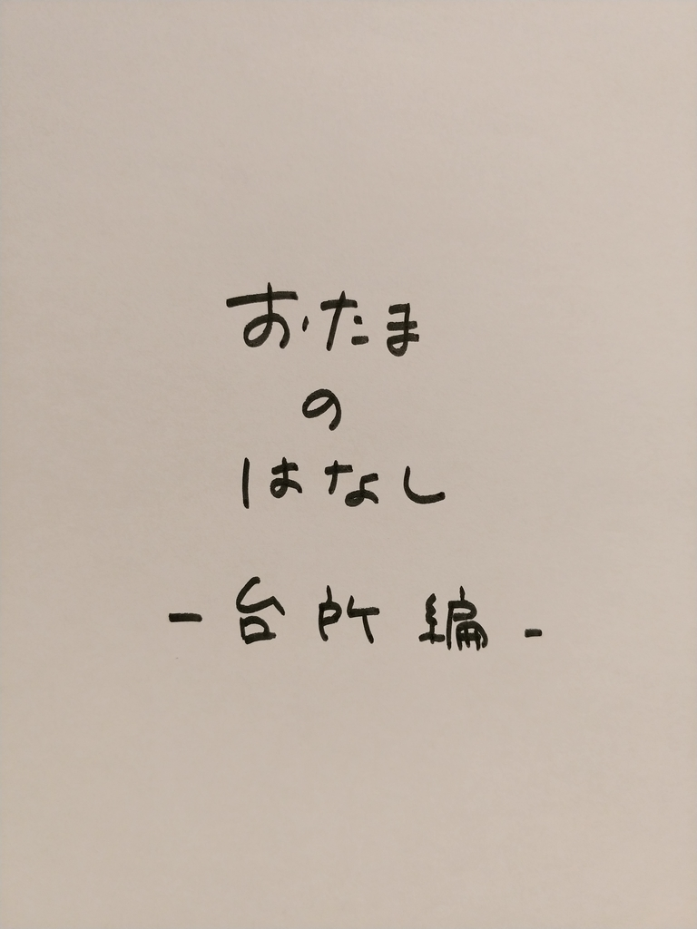 f:id:tomikotagawa:20190106201520j:plain