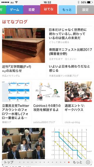 f:id:tominaga0213:20171010163403p:plain