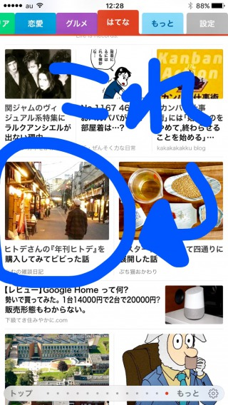 f:id:tominaga0213:20171010164652j:plain