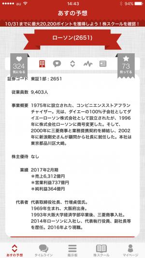 f:id:tominaga0213:20171012163431p:plain