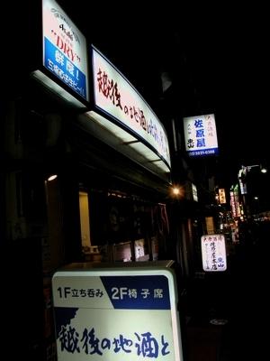 f:id:tominxanadu:20100127140000j:image:right