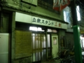 三楽 田端