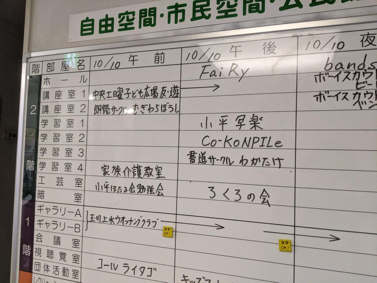 小平市の中央公民館でイベントを開催する際に行事予定がホワイトボードに書かれるため Co-KoNPILe も記載されている様子