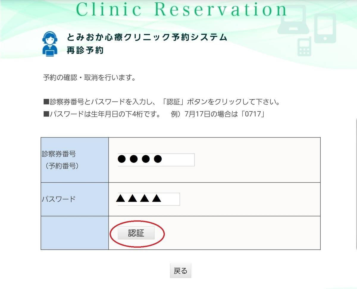 f:id:tomioka-mental:20201122160355j:plain