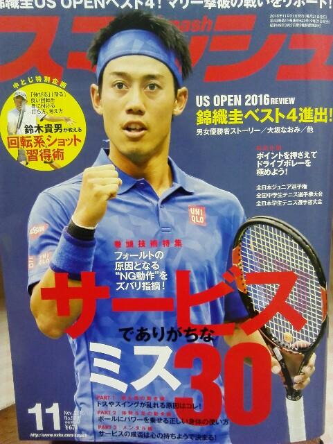 f:id:tomioka-tennis:20160922011152j:plain