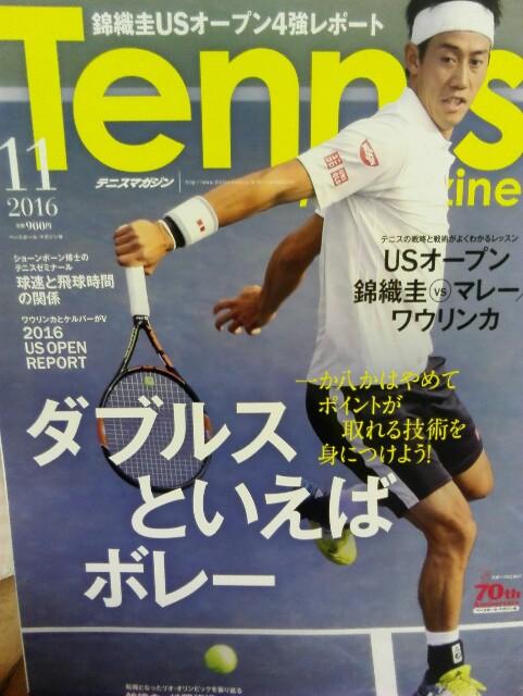 f:id:tomioka-tennis:20160922011201j:plain