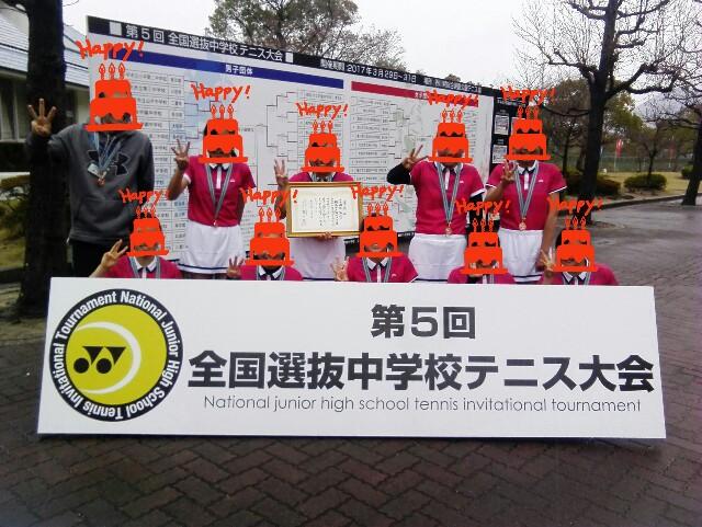 f:id:tomioka-tennis:20170331142518j:plain