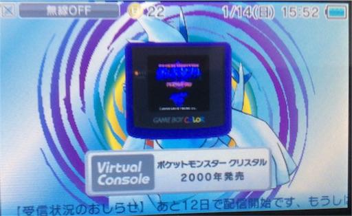 f:id:tomioka24ashinboru228:20180114155306j:image