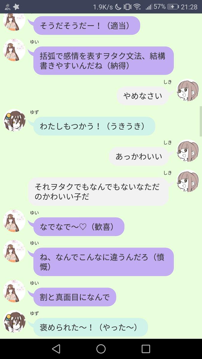 f:id:tomita-airi2003:20190607212922p:plain