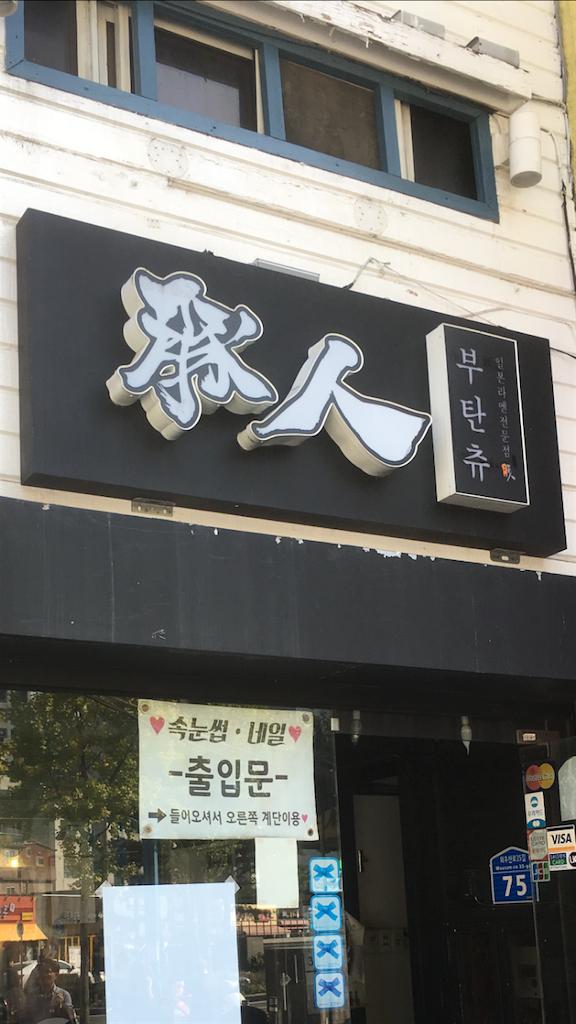 f:id:tommy-korea:20190321215945p:image