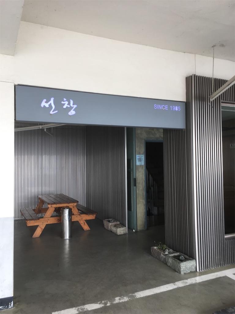 f:id:tommy-korea:20190401215138j:image