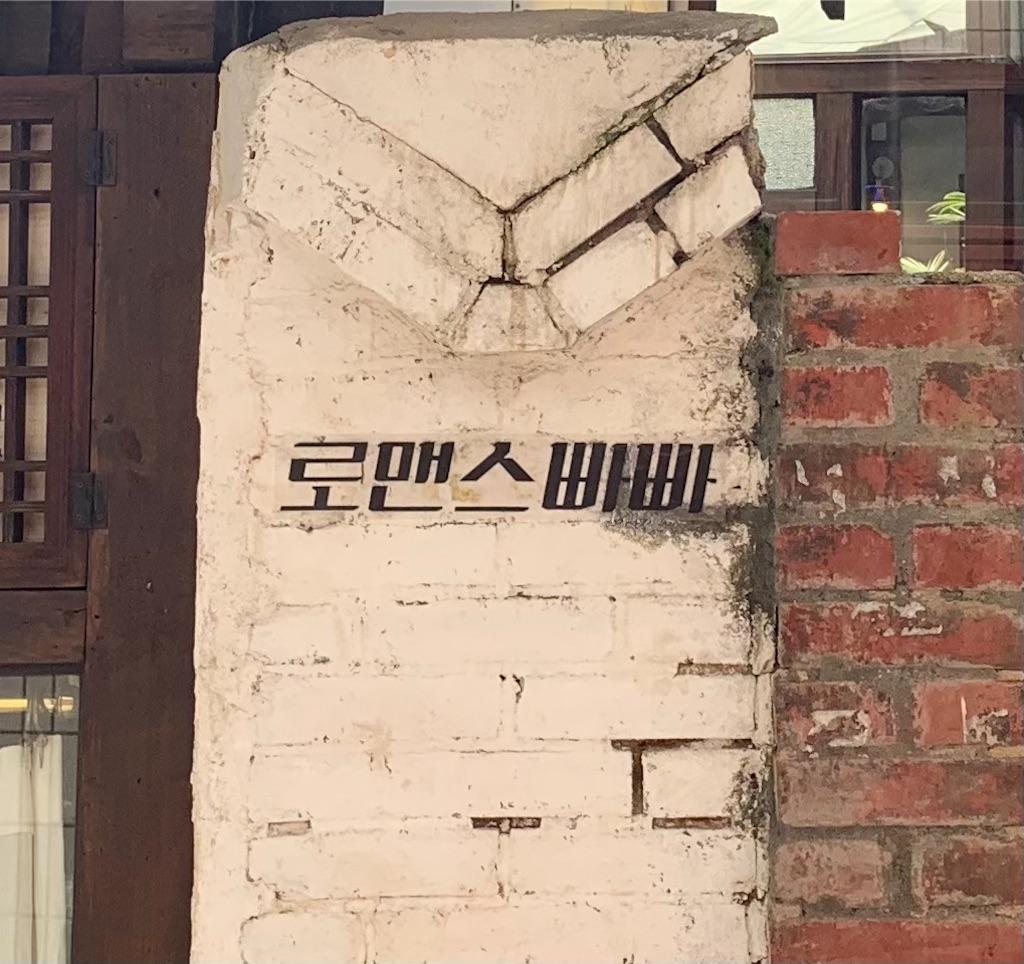 f:id:tommy-korea:20210117190723j:image