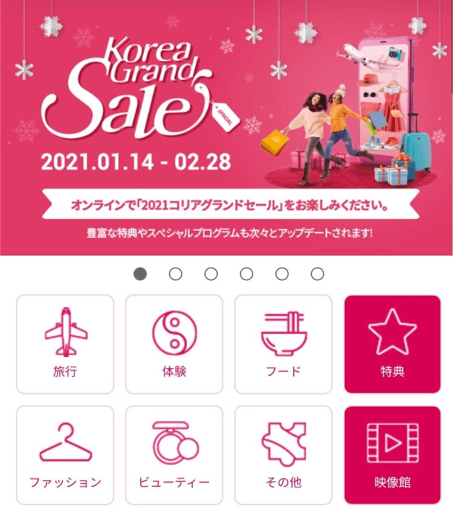 f:id:tommy-korea:20210124222301j:image