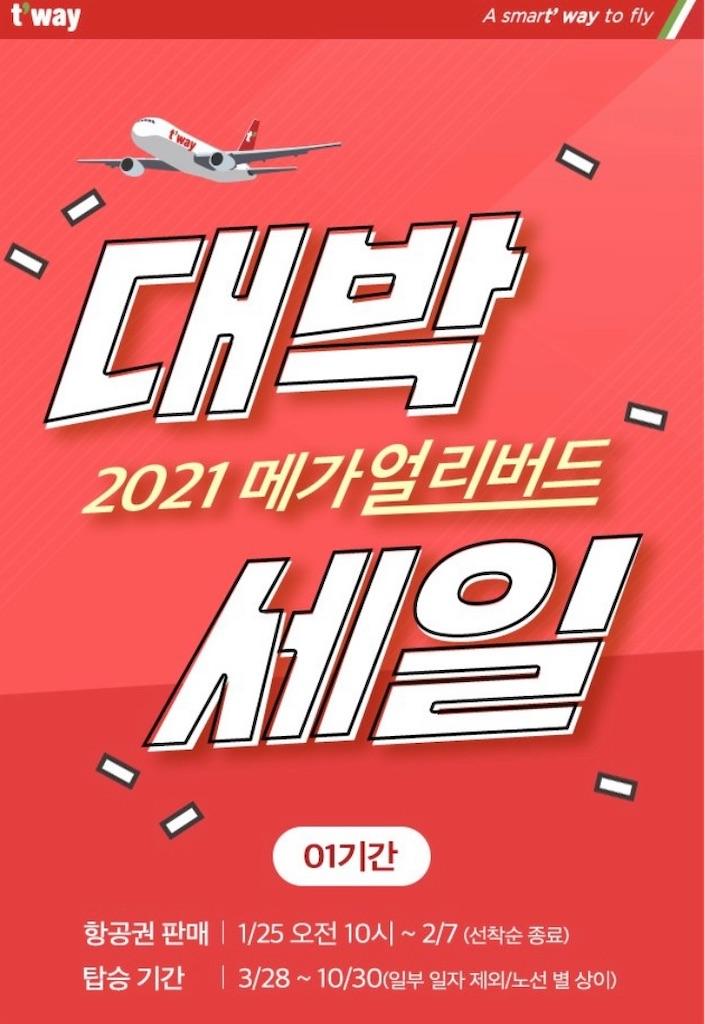 f:id:tommy-korea:20210124223153j:image