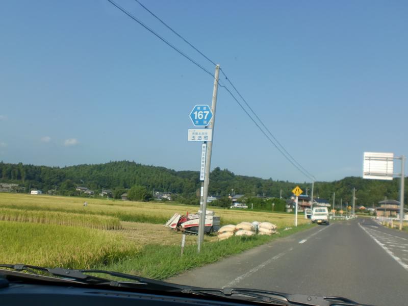 茨城県道167号山方富岡玉造常陸太田線