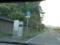 茨城県道67号高萩インター線