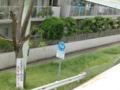 兵庫県道114号西宮宝塚線