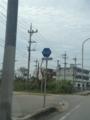 沖縄県道208号石垣浅田線