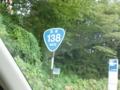 国道138号線