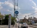 大阪府道126号総持寺停車場線