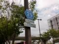 大阪府道29号大阪臨海線