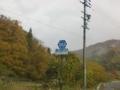長野県道353号野沢上境停車場線