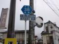 長野県道38号飯山野沢温泉線