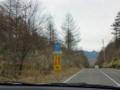 長野県道192号茅野停車場八子ヶ峰公園線
