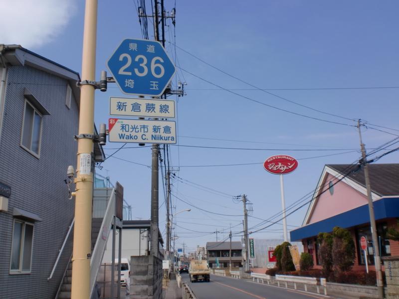埼玉県道236号新倉蕨線