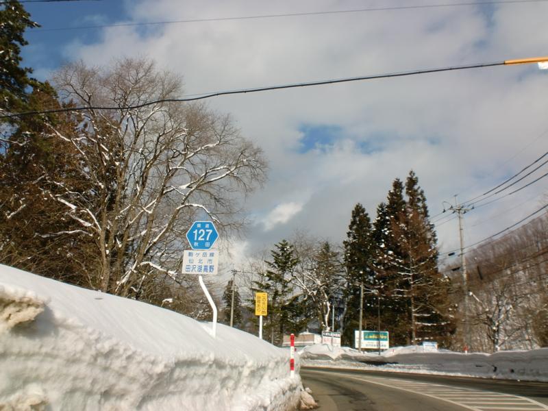 秋田県道127号駒ケ岳線