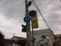 和歌山県道154号紀三井寺線
