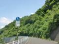 福井県道802号小浜大飯高浜自転車道線