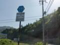 福井県道・京都府道771号名田庄綾部線
