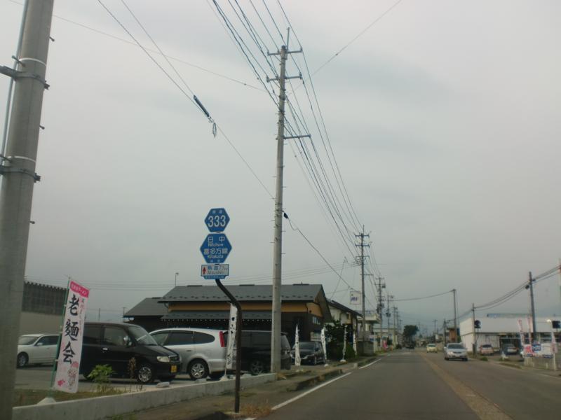 福島県道333号日中喜多方線