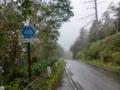 長野県道・群馬県道466号牧干俣線