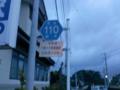 栃木県道110号下野大沢停車場線