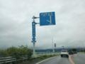 長野県道27号松本空港塩尻北インター線