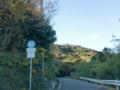 和歌山県道24号御坊由良線