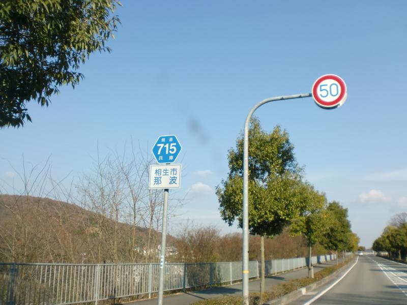 個別「兵庫県道715号竜泉那波線」の写真、画像 - 兵庫県道 ...