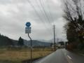 福井県道198号池泉今立線